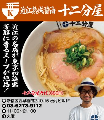 【K】近江熟成醤油 十二分屋