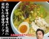 鶏白湯麺 蔭山