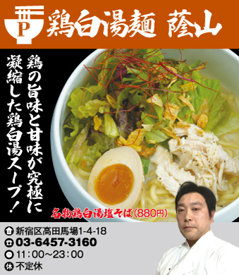【P】鶏白湯麺 蔭山