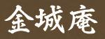 早稲田 金城庵