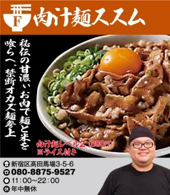 【F】肉汁麺ススム