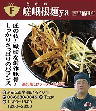 【閉店】ラーメン居酒屋 麺さがね