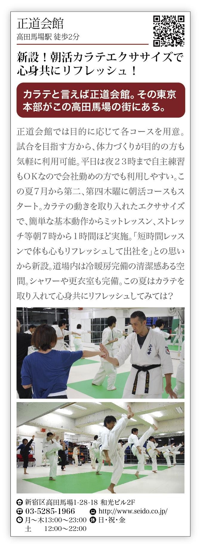 正道会館 東京本部