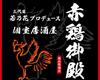 【閉店】赤鶏御殿 高田馬場駅前店