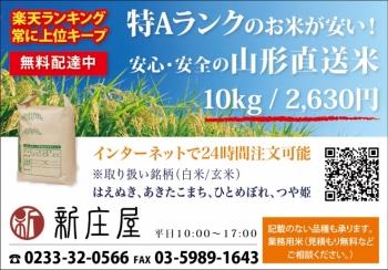 0323_新庄屋-03