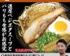 焼麺劔(つるぎ)