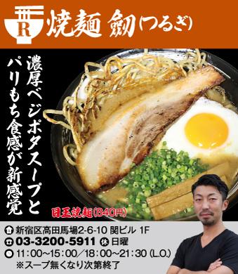 【R】焼麺 剱(つるぎ)
