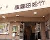 wasedasyouchiku