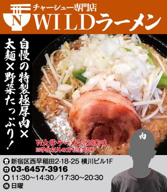 【N】チャーシュー専門店 WILDラーメン