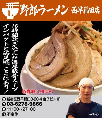 【L】野郎ラーメン 西早稲田店