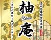 高田馬場個室居酒屋 柚庵 -yuan-