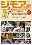 jimore_vol21_H1
