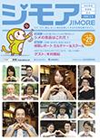 jimore_vol25_P07-08