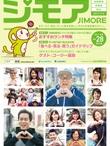 17_春_vol28_表紙-01
