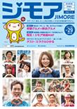 ジモアマガジン17夏号