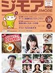 http://www.jimore.net/wp-content/uploads/jmagazine/eeee/2017/10/jimore_vol30_H1.jpg