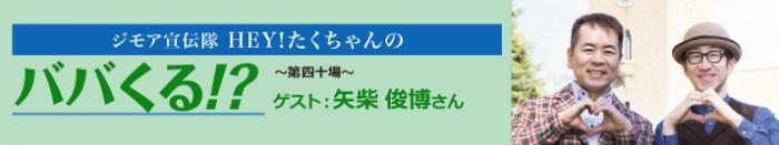 v40_TopBanner_ババくる_134_714