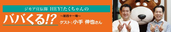 v42_TopBanner_ババくる_134_714