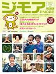 jimore_vol20_H1