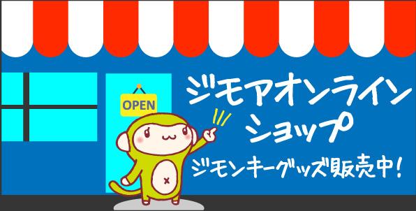 ジモアオンラインショップ