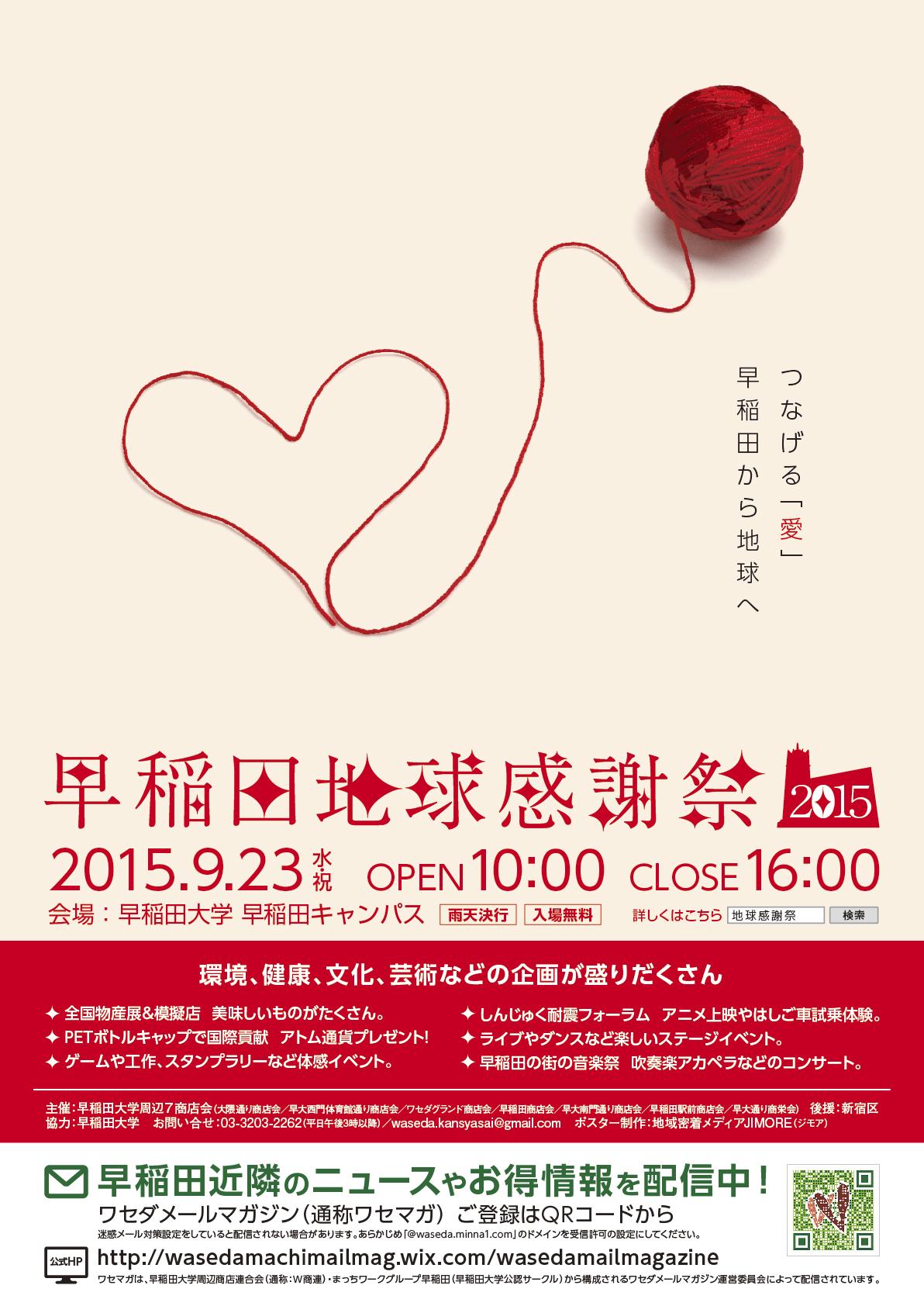 150901_1_早稲田地球感謝祭_A2ポスター-01