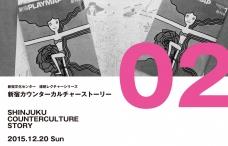 カウンターカルチャー2_チラシ(表面)0910