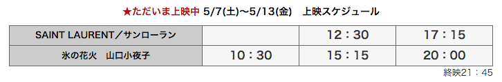 スクリーンショット 2016-05-08 17.23.58