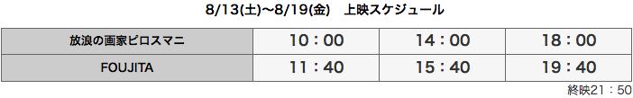 スクリーンショット(2016-08-10 18.05.23)