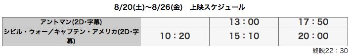 スクリーンショット(2016-08-18 11.57.02)