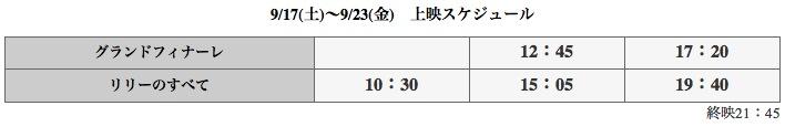スクリーンショット 2016-09-13 17.17.52