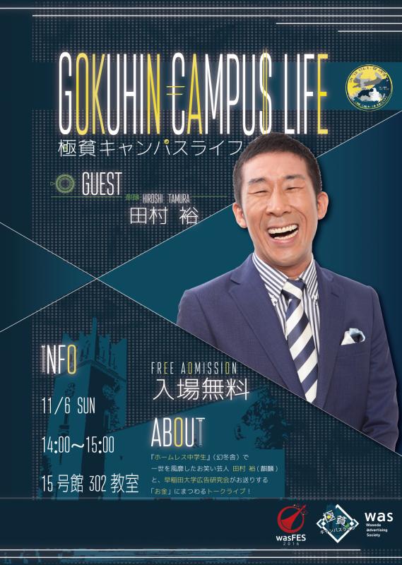 早稲田大学広告研究会 イベント1 ポスター