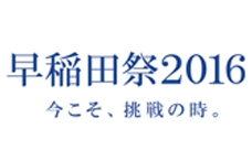p_waseda_228X146