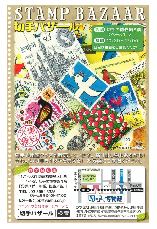 2/25(土)・26(日)「第88回切手バザール」