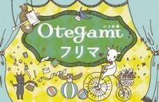 Otegamiフリマ2017 WINTER