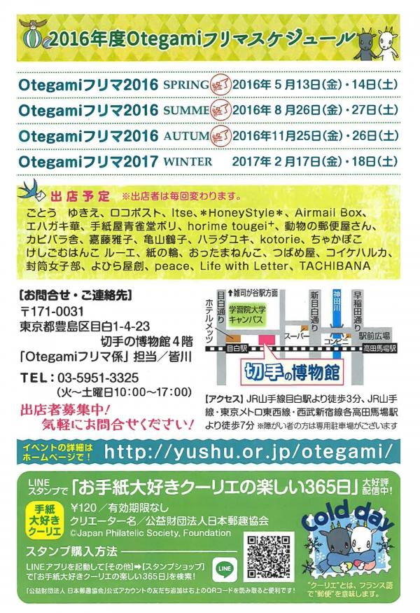 2/17(金)・18(土)「Otegamiフリマ2017 WINTER」