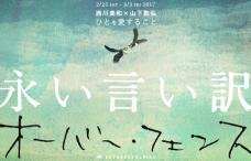 【早稲田松竹】02/25(土)~03/03(金)「オーバー・フェンス」「永い言い訳」