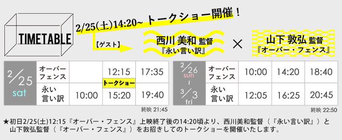 【早稲田松竹】02/25(土)~03/03(金)「オーバー・フェンス」「永い言い訳」 タイムテーブル