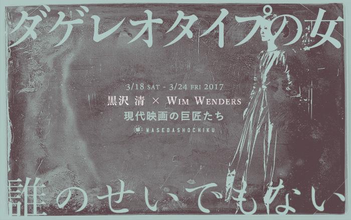 【早稲田松竹】03/18(土)~03/24(金)「誰のせいでもない」「ダゲレオタイプの女」