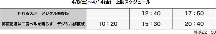 4/8(土)~4/14(金) 上映スケジュール