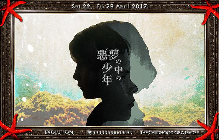 【早稲田松竹】4/22(土)~4/28 (金)「シークレット・オブ・モンスター」「エヴォリューション」