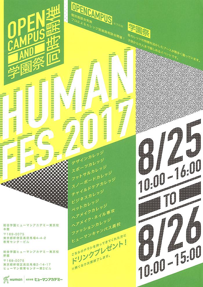 学園祭 ~Human School Festival~