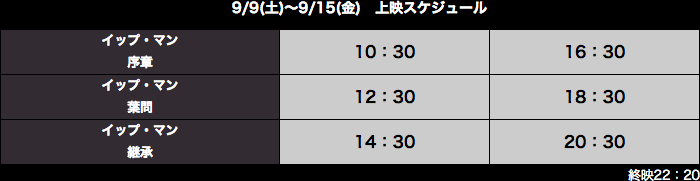20170907-0915_tt