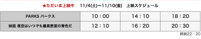 スクリーンショット 2017-11-04 16.47.06