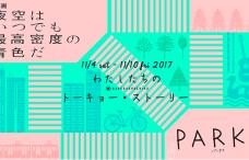 スクリーンショット 2017-11-04 16.45.55