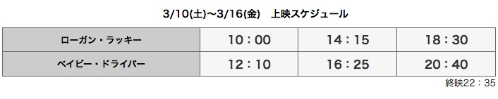 スクリーンショット 2018-03-08 11.39.11