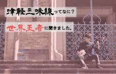 三津巴アイキャッチ-01resize