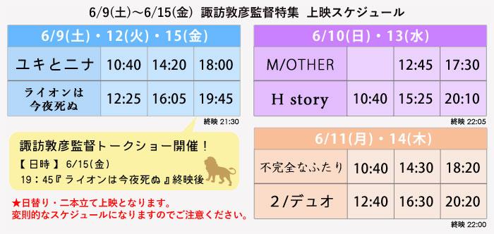 suwa_tt_schedule