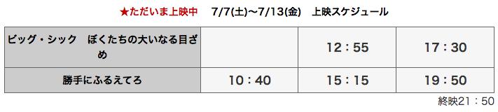 スクリーンショット 2018-07-06 20.21.35