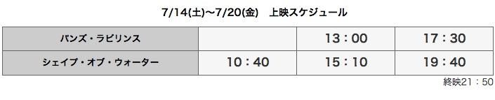スクリーンショット 2018-07-12 12.20.00
