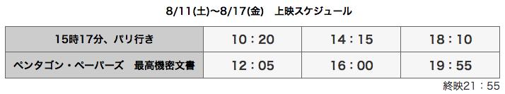 スクリーンショット 2018-08-09 11.22.12